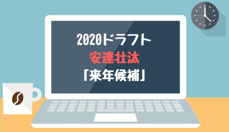 ドラフト2020候補 安達壮汰(桐光学園)「来年候補」