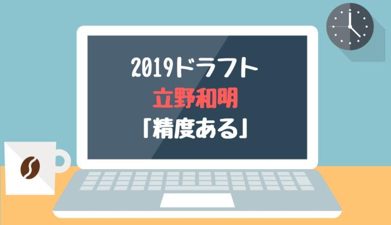 ドラフト2019候補 立野和明(トヨタ自動車)「精度ある」