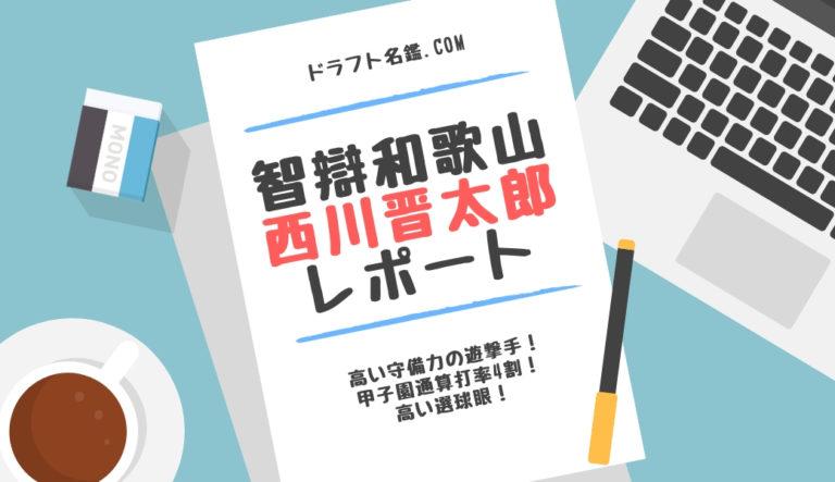 ドラフト2019候補 西川晋太郎(智辯和歌山)指名予想・評価・動画・スカウト評価