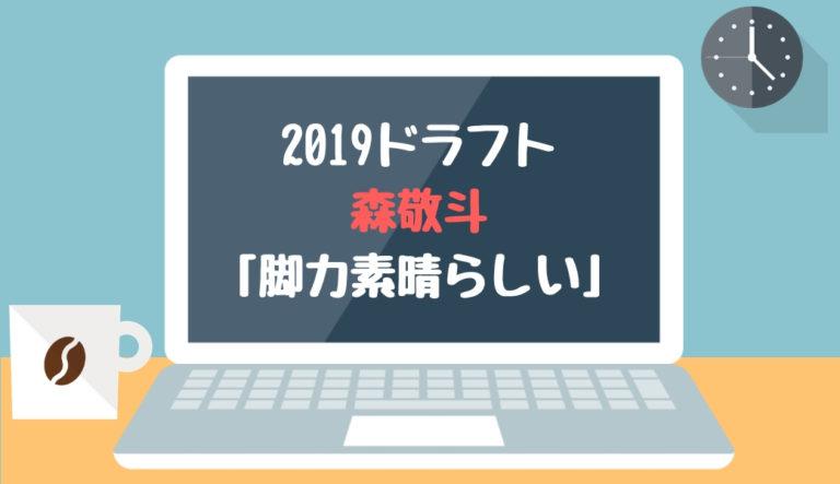 ドラフト2019候補 森敬斗(桐蔭学園)「脚力素晴らしい」
