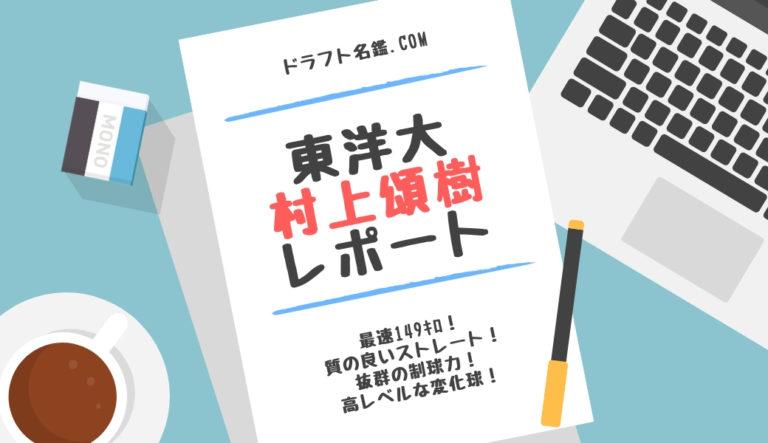 ドラフト2020候補 村上頌樹(東洋大)指名予想・評価・動画・スカウト評価