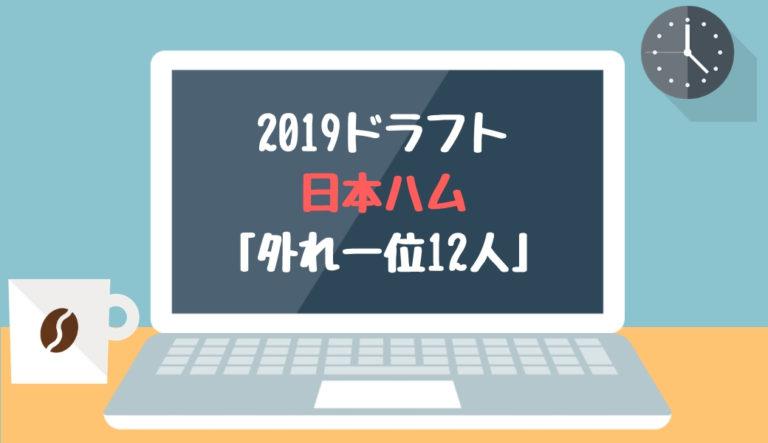 ドラフト2019 日本ハム「外れ一位12人リストアップ」