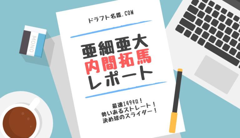 ドラフト2019候補 内間拓馬(亜細亜大)指名予想・評価・動画・スカウト評価