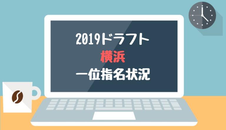 ドラフト2019 横浜の一位指名状況(日刊スポーツ)