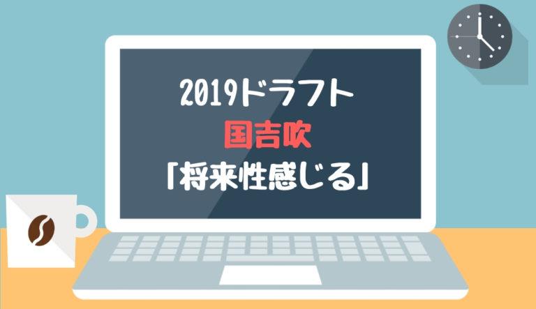 ドラフト2019候補 国吉吹(沖縄水産)「将来性感じる」