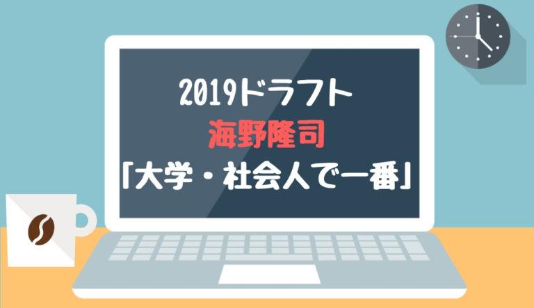 ドラフト2019候補 海野隆司(東海大)「大学・社会人で一番」