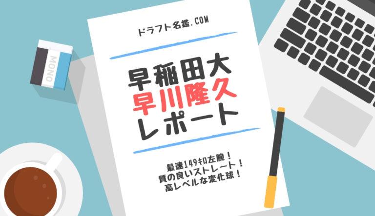 ドラフト2020候補 早川隆久(早稲田大)指名予想・評価・動画・スカウト評価