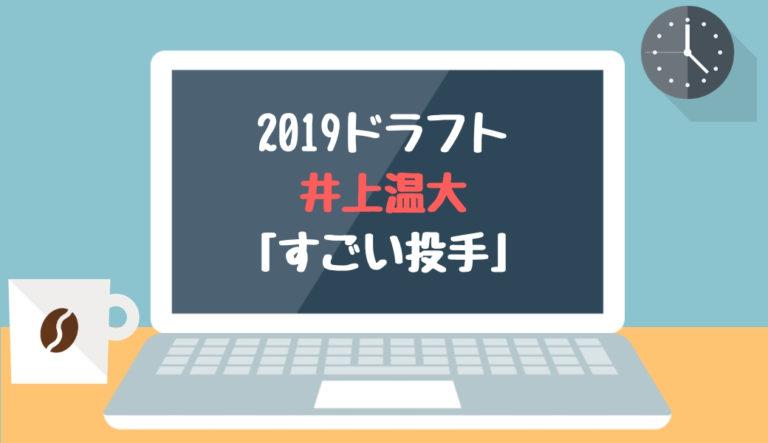 ドラフト2019候補 井上温大(前橋商)「3球団視察」