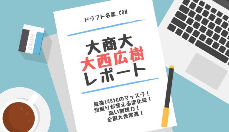 ドラフト2019候補 大西広樹(大商大)指名予想・評価・動画・スカウト評価