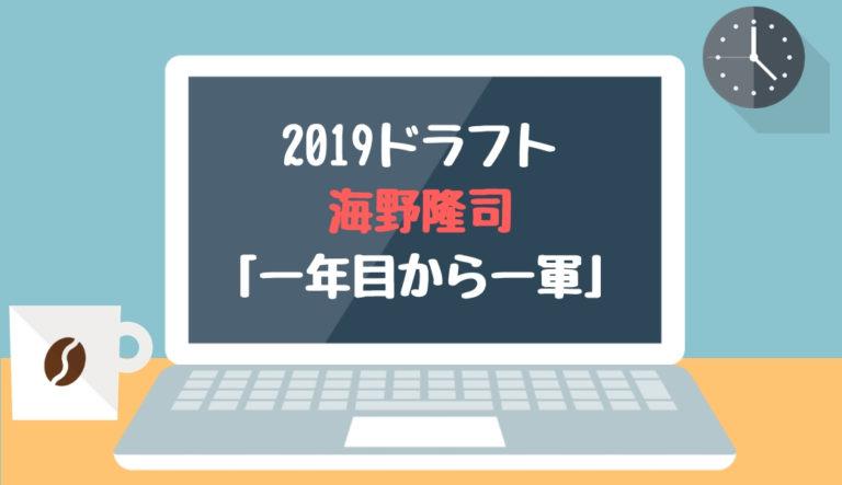 ドラフト2019候補 海野隆司(東海大)「一年目から一軍」