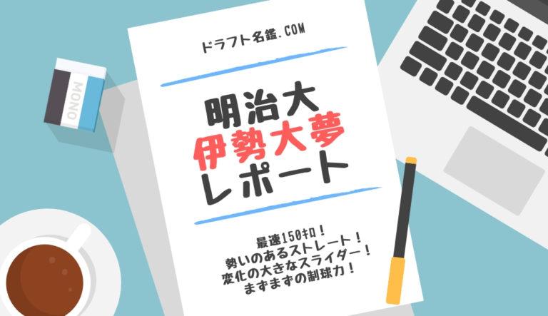 ドラフト2019候補 伊勢大夢(明治大)指名予想・評価・動画・スカウト評価