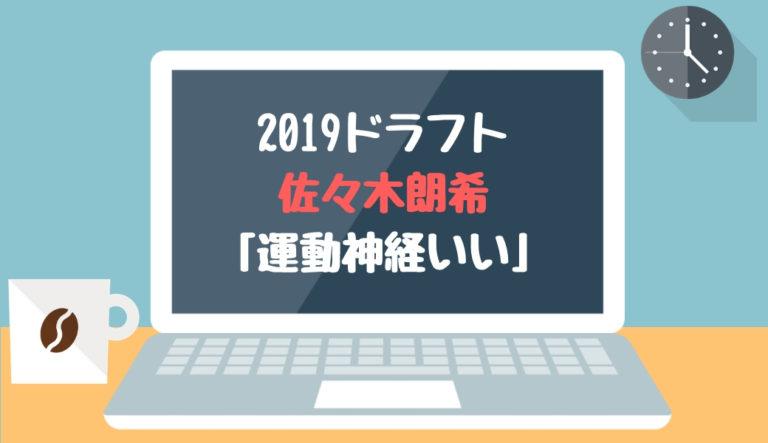 ドラフト2019候補 佐々木朗希(大船渡)「運動神経いい」