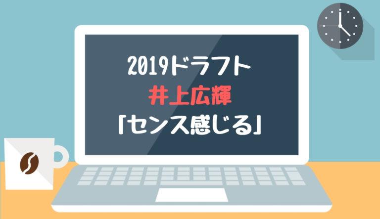 ドラフト2019候補 井上広輝(日大三高)「センス感じる」