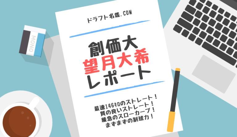 ドラフト2019候補 望月大希(創価大)指名予想・評価・動画・スカウト評価