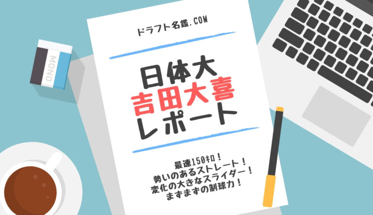 ドラフト2019候補 吉田大喜(日体大)指名予想・評価・動画・スカウト評価