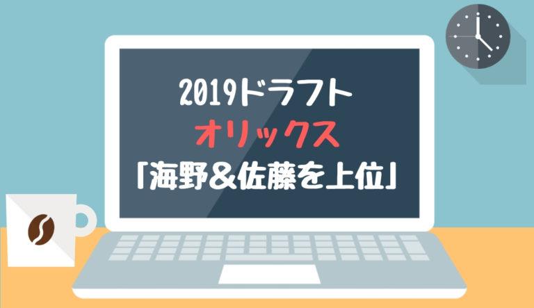 ドラフト2019 オリックス「海野&佐藤を上位」