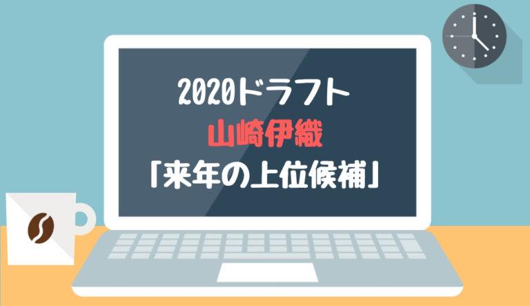 ドラフト2020候補 山崎伊織(法政大)「来年の上位候補」