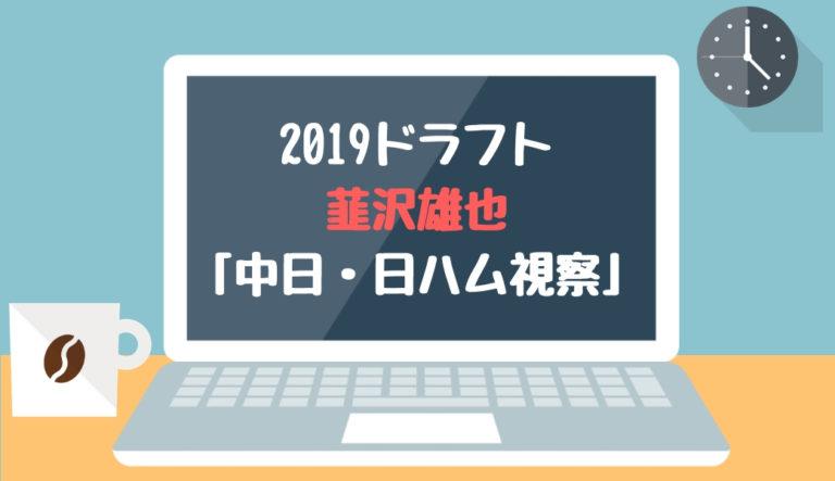 ドラフト2019候補 韮沢雄也(花咲徳栄)「中日・日ハム視察」