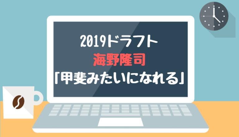 ドラフト2019候補 海野隆司(東海大)「甲斐みたいになれる」