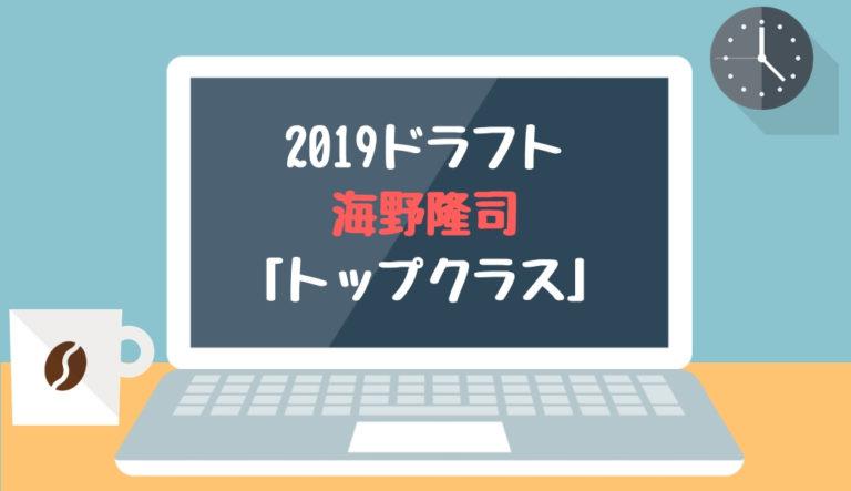 ドラフト2019候補 海野隆司(東海大)「トップクラス」