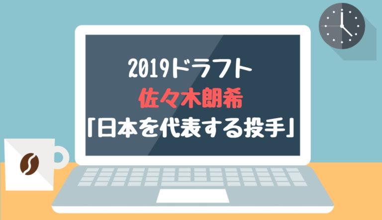 ドラフト2019候補 佐々木朗希(大船渡)「日本を代表する投手に」