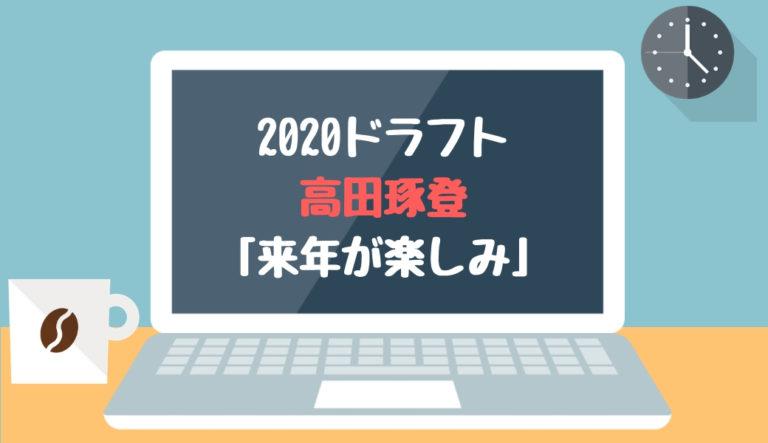 ドラフト2020候補 高田琢登(静岡商)「来年が楽しみ」