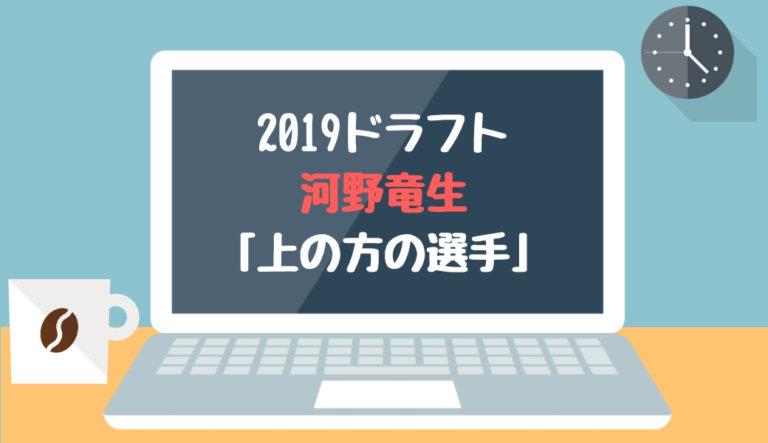 ドラフト2019候補 河野竜生(JFE西日本)「上の方の選手」