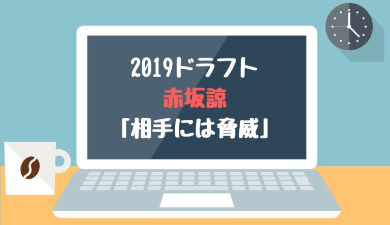 ドラフト2019候補 赤坂諒(上野学園)「相手には脅威」
