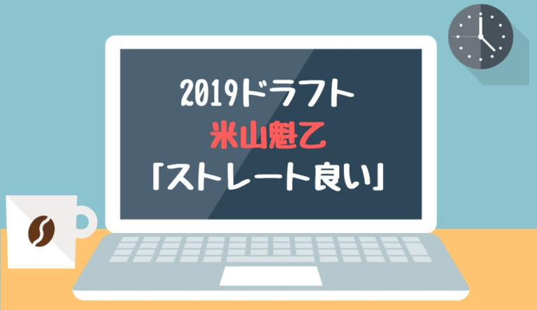 ドラフト2019候補 米山魁乙(昌平)「ストレート良い」