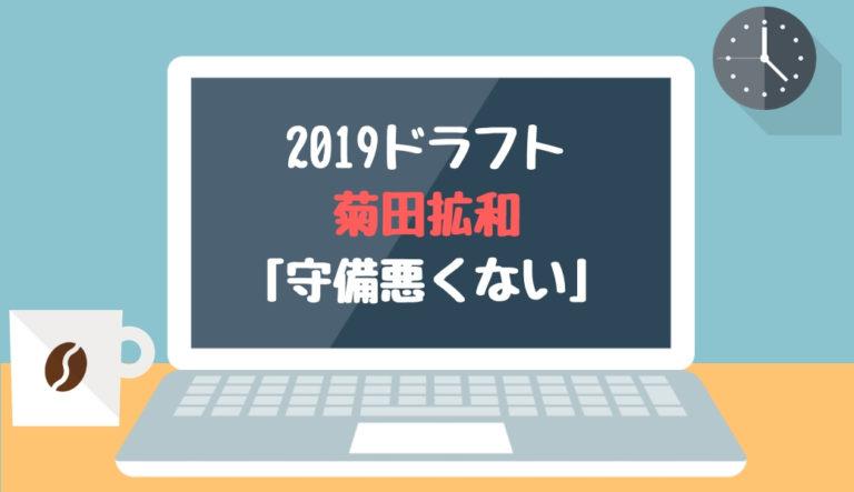ドラフト2019候補 菊田拡和(常総学院)「守備悪くない」