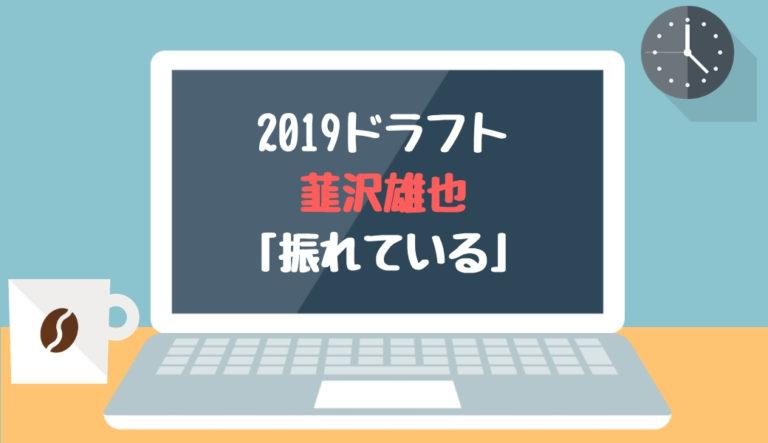 ドラフト2019候補 韮沢雄也(花咲徳栄)「振れている」