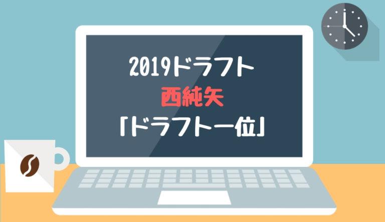 ドラフト2019候補 西純矢(創志学園)「ドラフト一位」