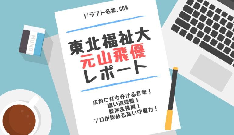 ドラフト2020候補 元山飛優(東北福祉大)指名予想・評価・動画・スカウト評価