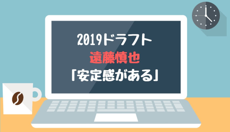 ドラフト2019候補 遠藤慎也(京都翔英)「安定感がある」