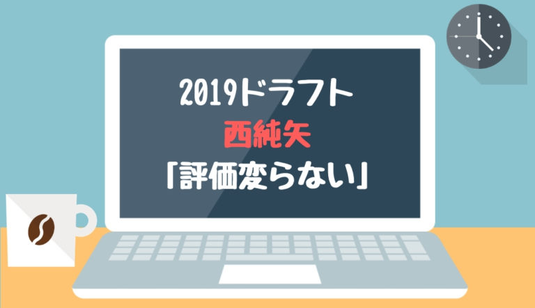 ドラフト2019候補 西純矢(創志学園)「評価変らない」