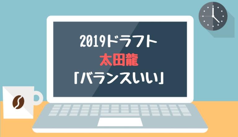ドラフト2019候補 太田龍(JR東日本)「バランスいい」