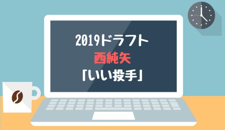 ドラフト2019候補 西純矢(創志学園)「いい投手」