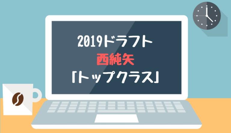 ドラフト2019候補 西純矢(創志学園)「トップクラス」