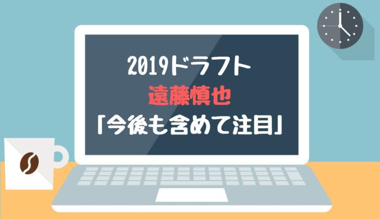 ドラフト2019候補 遠藤慎也(京都翔英)「今後も含めて注目」