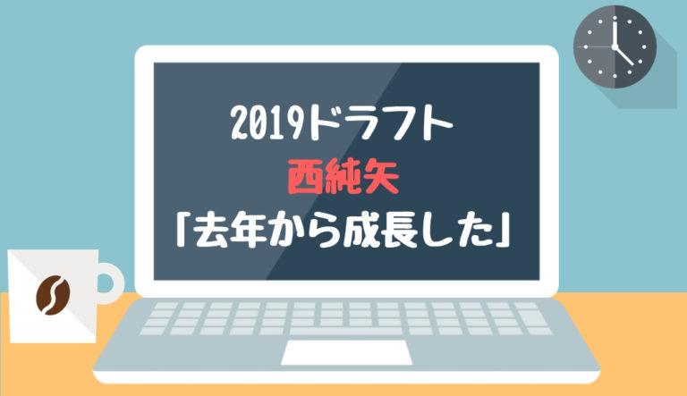 ドラフト2019候補 西純矢(創志学園)「去年から成長した」