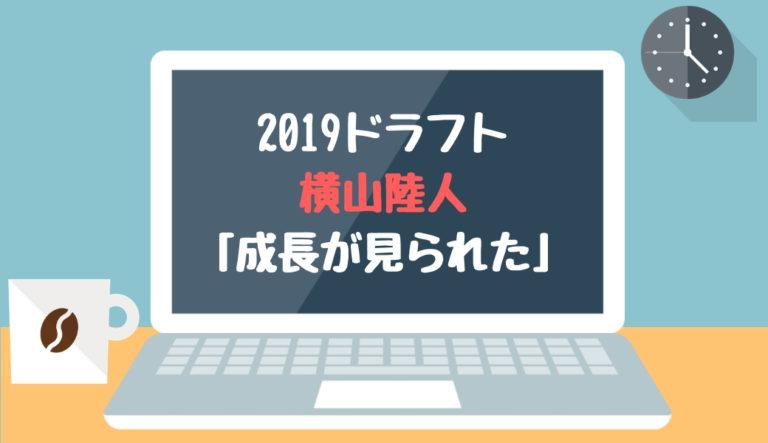 ドラフト2019候補 横山陸人(専大松戸)「成長が見られた」