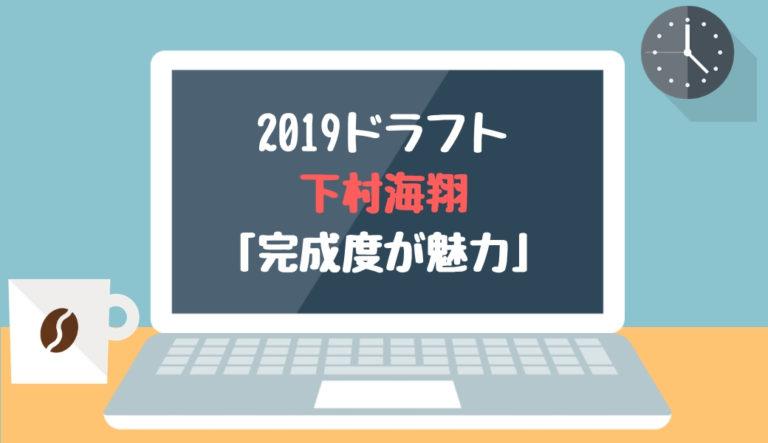 ドラフト2019候補 下村海翔(九州国際大付)「完成度が魅力」