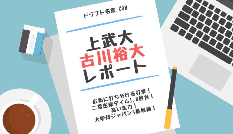 ドラフト2020候補 古川裕大(上武大)指名予想・評価・動画・スカウト評価