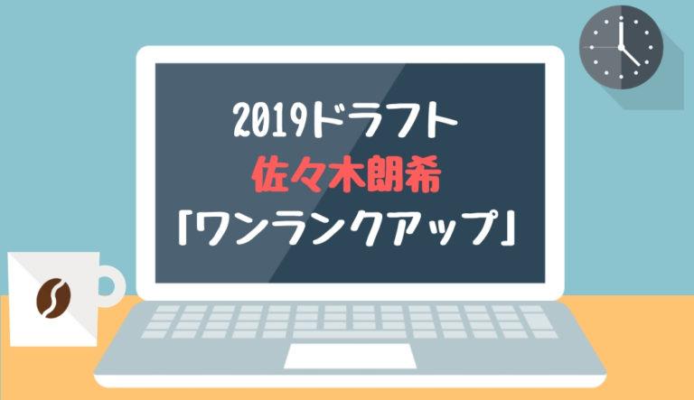 ドラフト2019候補 佐々木朗希(大船渡)「ワンランクアップ」