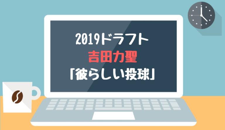 ドラフト2019候補 吉田力聖(光泉)「彼らしい投球」