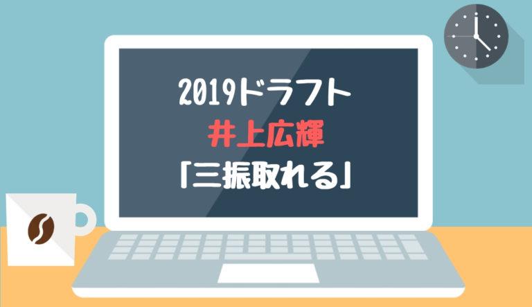 ドラフト2019候補 井上広輝(日大三)「三振取れる」
