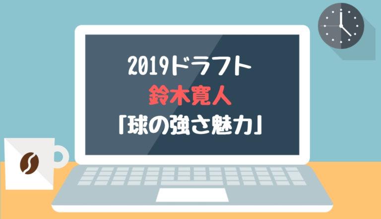 ドラフト2019候補 鈴木寛人(霞ヶ浦)「球の強さ魅力」