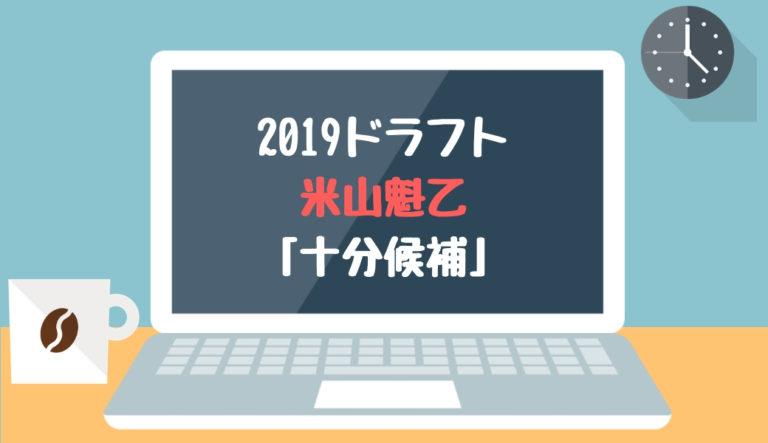 ドラフト2019候補 米山魁乙(昌平)「十分候補」