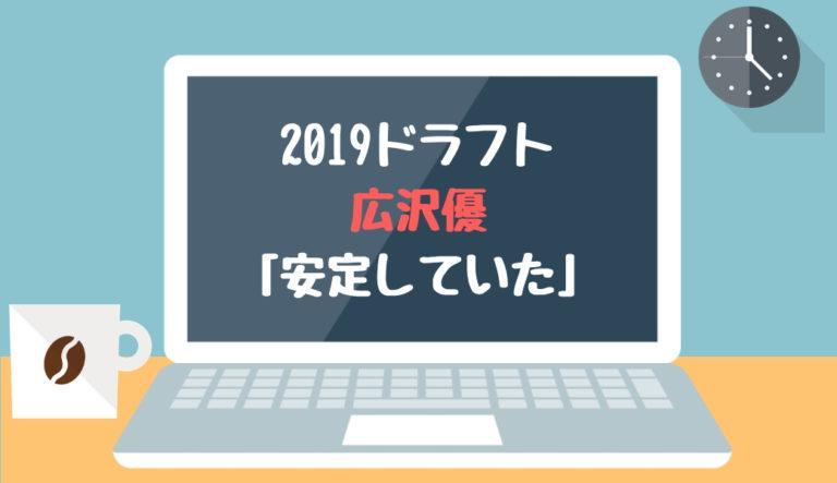 ドラフト2019候補 広沢優(日大三)「安定していた」