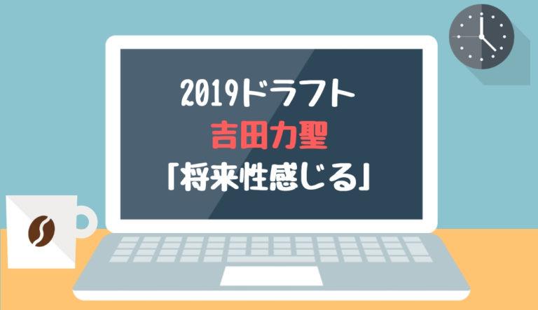ドラフト2019候補 吉田力聖(光泉)「将来性感じる」